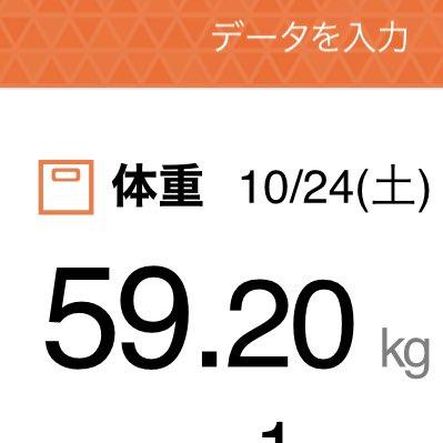 いやぁ、59キロ代来ましたわ。デビューしてからの最低体重更新中だ☺️☺️☺️