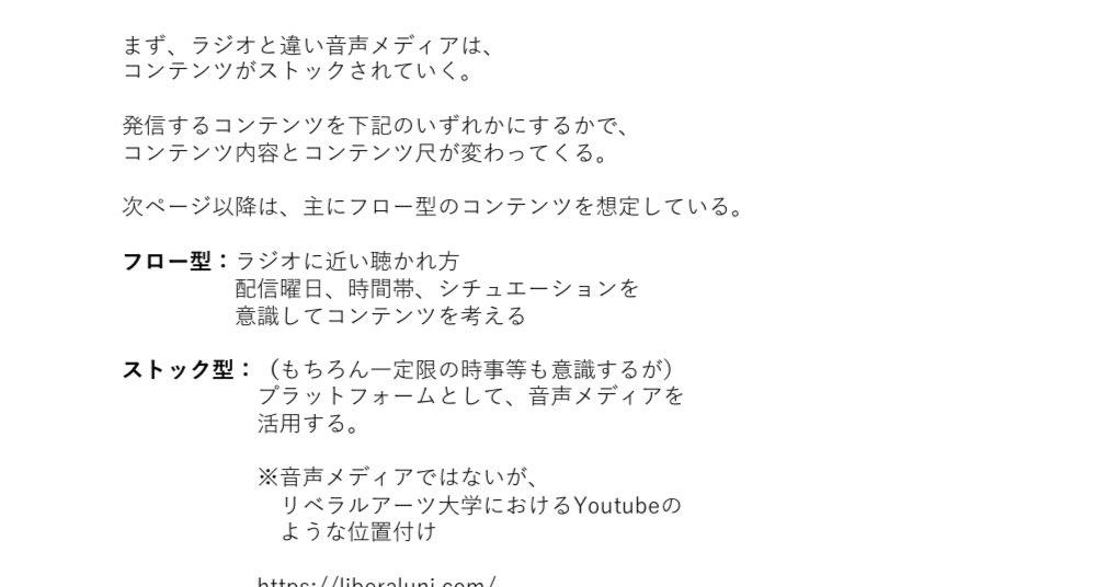 今日からVoicyファンフェスタ。@voicy_jp ご縁があったVoicyのパーソナリティの方が継続発信と発信内容に悩まれていたので、音声コンテンツの「型」を簡単にまとめてみました。肝心なのはコンテンツですが、型から発想すると少しは楽かも。楽しいコンテンツが増えると良いな!