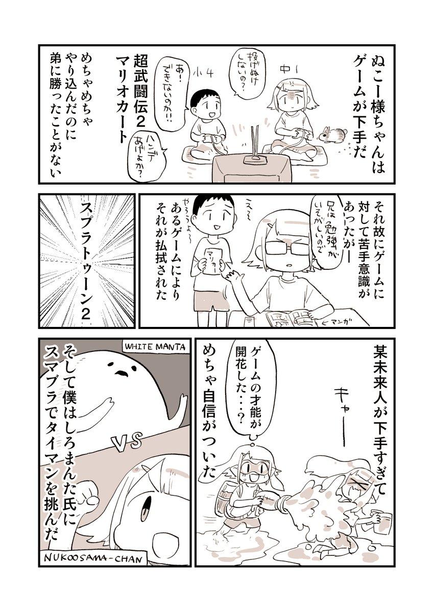 ちゃん ぬこ 2