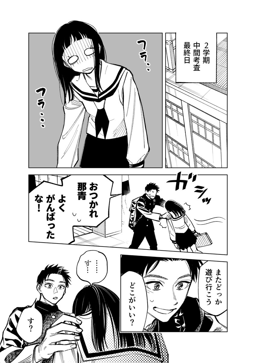 双子たちの諸事情【36】