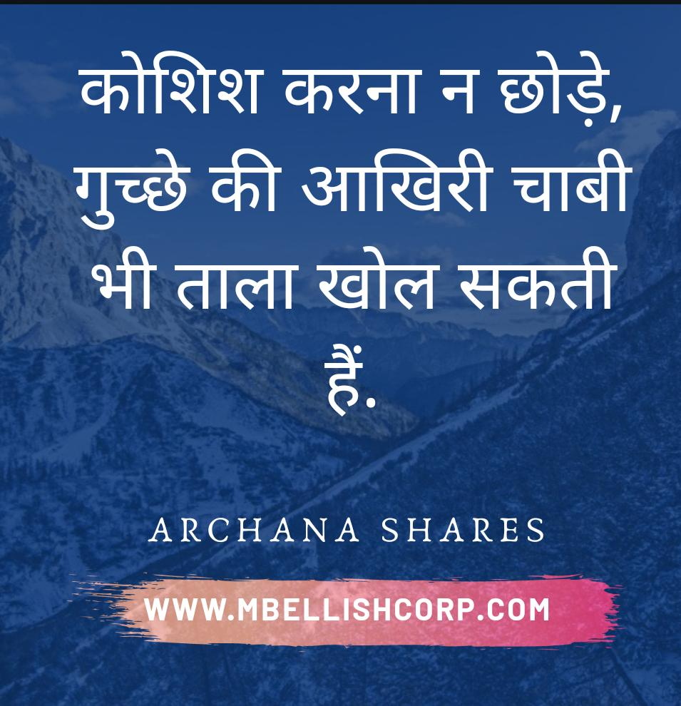 #archanashares  #hope #LifeLessons #lifequotes  #MotivationalQuotes #courage #thoughtoftheday #qoutes #selfdevelopment #morningmotivation #smile  #happy #Inspiration #InspirationalQuotes #faith #happiness #khudbadaloduniyabadalo #positivevibes https://t.co/l5ni0NMdtU