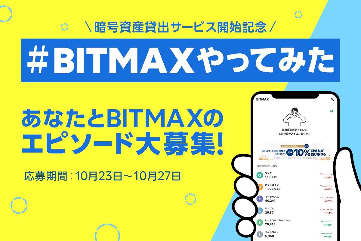 私の初めての仮想通貨取引はBITMAXでしたash@さん@tanaka100pのツイートで色んなキャンペーンを知り、乞食王様@koziking555のツイートで取引方法を学び、今は楽しく運用させてもらってます物凄くBITMAXを盛り上げてくれる人達です、ぜひこの方達に🎁を❗️よろしくお願いします #BITMAXやってみた