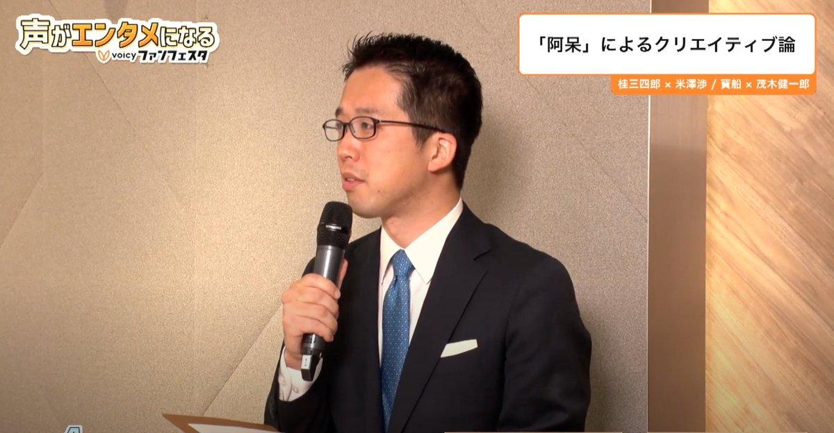 #Voicyファンフェスタ にDJ Nobbyさんが登場!!セッションに出演している脳科学者の茂木健一郎さん(@kenichiromogi)の質問に答え、アメリカ大統領選後の株価について大胆予想を披露していました。オンラインでぜひご覧ください。参加無料!視聴チケットはこちらから。