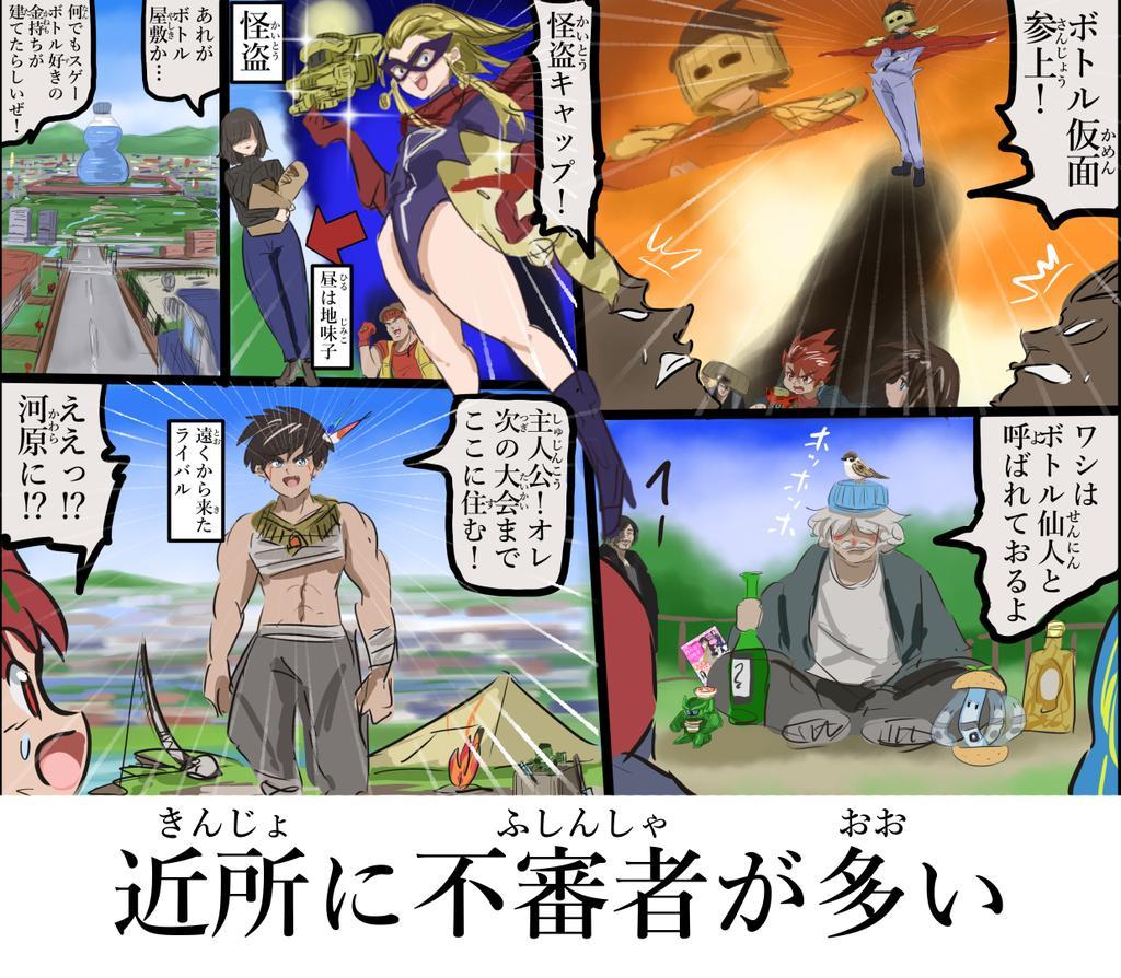 平成ホビー漫画風のボトルマン⑦。