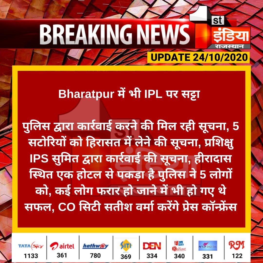 #Bharatpur में भी IPL पर सट्टा  पुलिस द्वारा कार्रवाई करने की मिल रही सूचना, 5 सटोरियों को हिरासत में लेने की सूचना, प्रशिक्षु IPS सुमित द्वारा कार्रवाई की सूचना, हीरादास स्थित एक होटल से पकड़ा है पुलिस ने 5 लोगों को... @BharatpurPolice #RajasthanWithFirstIndia https://t.co/FypbEXrKh4