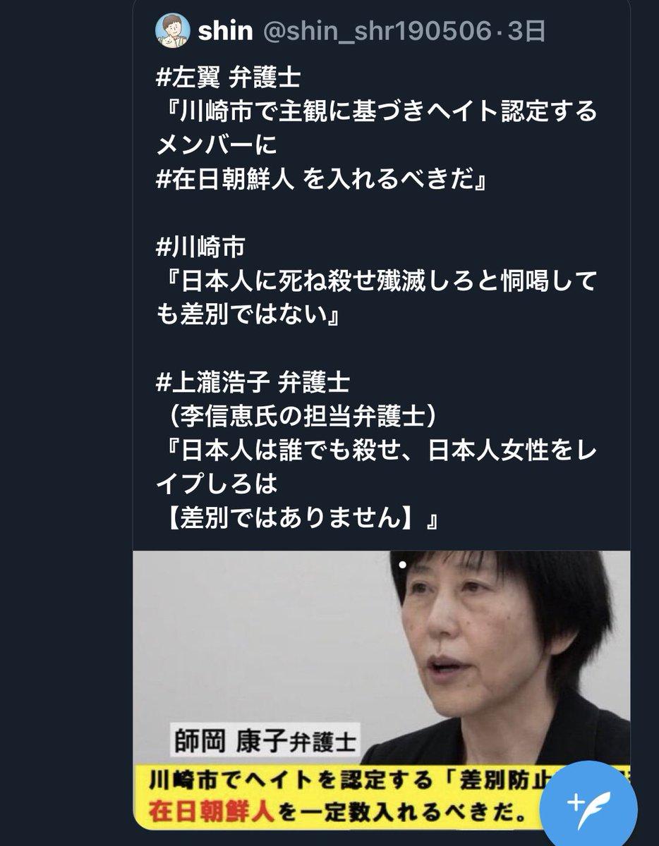 "@takashinagao ヘイト‼️日本国の日本人に『日本人に死ね殺せ殲滅しろ』恫喝しても差別ではない!西田議員は逃げずにキチンとして下さい❗️相模原市長の""暴力団密接交際者""献金問題。忘年会リストに記載された「政治家Xの名前」を独自入手 – 日刊SPA!"