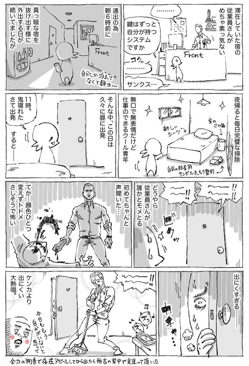 海外の宿に宿泊中、ドアの向こうから大絶叫が?!喧嘩かと恐る恐るドアを開けてみると・・・!