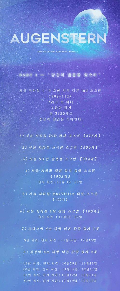 """Chanbar찬바 On Twitter Augenstern 2020 Chanyeol Birthday Project Part 1 ˋ¹ì‹ì˜ ˳""""들을 Ì°¾ìœ¼ëŸ¬ ̄œìš¸ ̧€í•˜ì² 1 9 ͘¸ì"""" Ê°ê° ˋ¤ë¥¸ Led ̊¤í¬ë¦° 1992 1127 Ê·¸ë¦¬ê³ ˘ ͕˜ë'˜ ̆Œì¤'í•œ ˋ¹ì‹ Ì´ 3120개로 Ì°¬ì—´ì´ ̃ì¼ì"""" ̶•í•˜í•œë‹¤ Ì°¬ì—´ Chanyeol"""