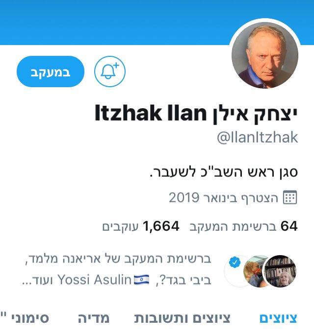 לא להחמיץ! הטוויטר של יצחק אילן ז״ל נותר פתוח! תובנות על ״אינטרסים ששולטים פה ולא האנושיות״ חובה! (סגן ראש השב״כ) https://t.co/6xIHSWdjeI
