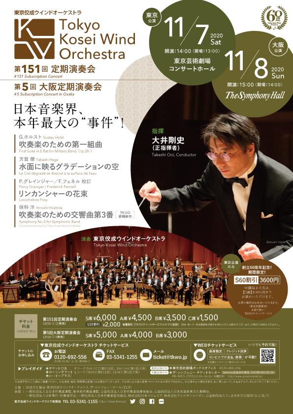 【おしらせ】第5回大阪定期のチケットは、TKWOチケットサービス ・ TKWO WEBチケットサービス・ザ・シンフォニーチケットセンターのみでの販売です。【重要】11月開催公演について➡【重要】感染症予防対策についての取り組みとお願い➡