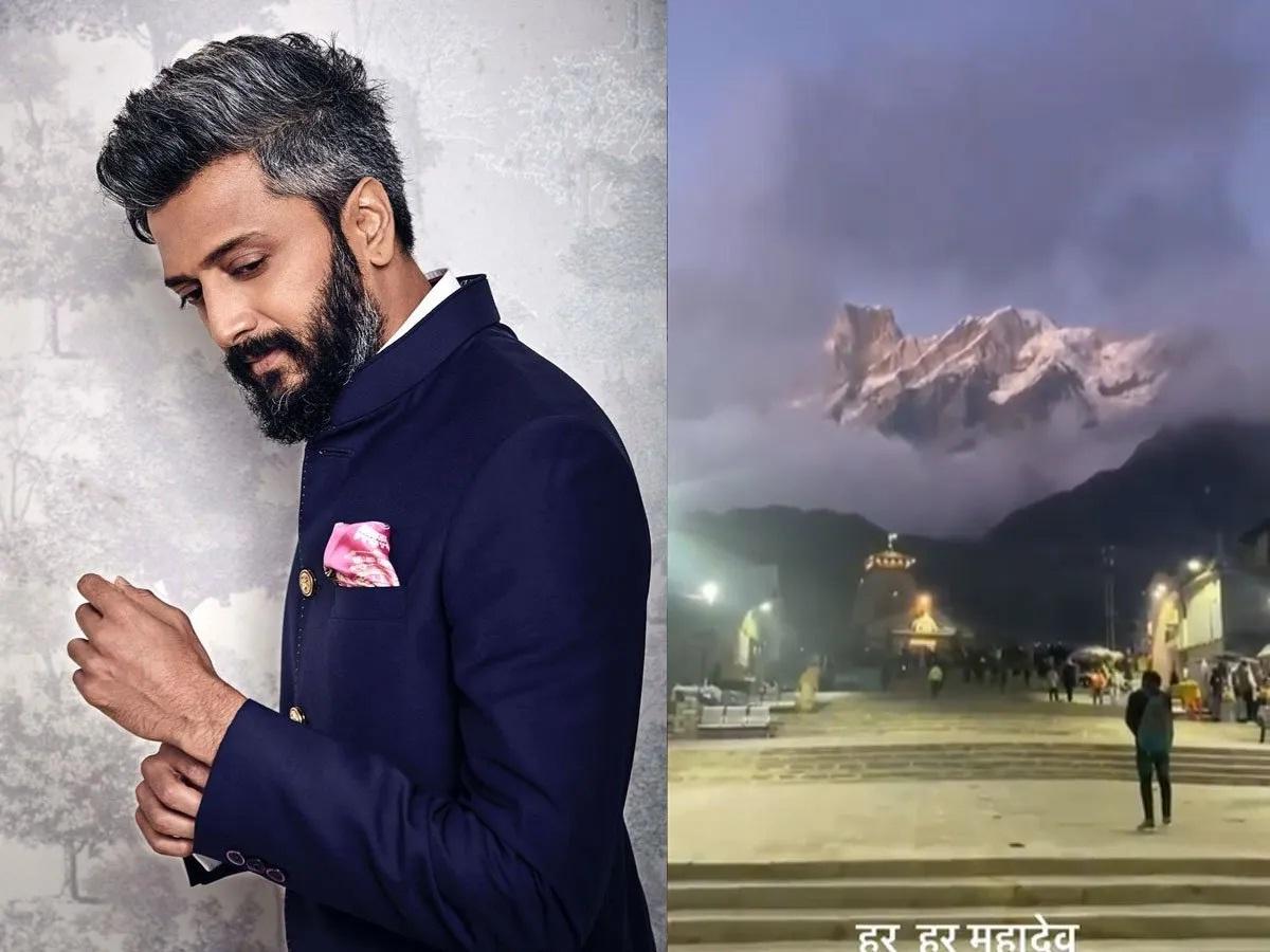 सोशल मीडिया पर रितेश देशमुख ने शेयर किया केदारनाथ मंदिर का मनमोहक वीडियो  बॉलीवुड में 'हाउसफुल' और 'गोलमाल' जैसी हिट फिल्मों में नजर आए अभिनेता रितेश देशमुख इन दिनों सोशल मीडिया पर काफी एक्टिव हैं.  #Kedarnathtemple #RiteshDeshmukh #SocialMedia https://t.co/6LoLyhMN4E https://t.co/rDGCYrfNKJ