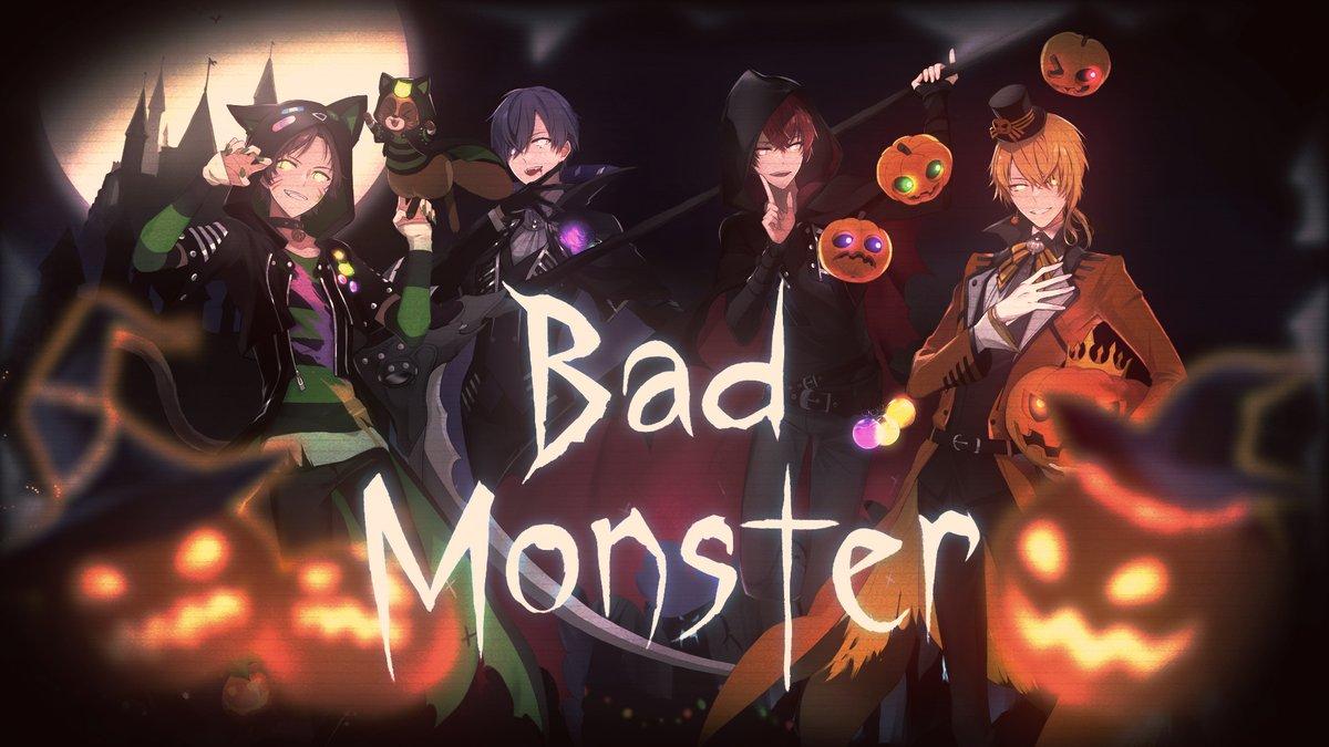 【浦島坂田船ハロウィン楽曲第5弾!】Bad Monster/浦島坂田船