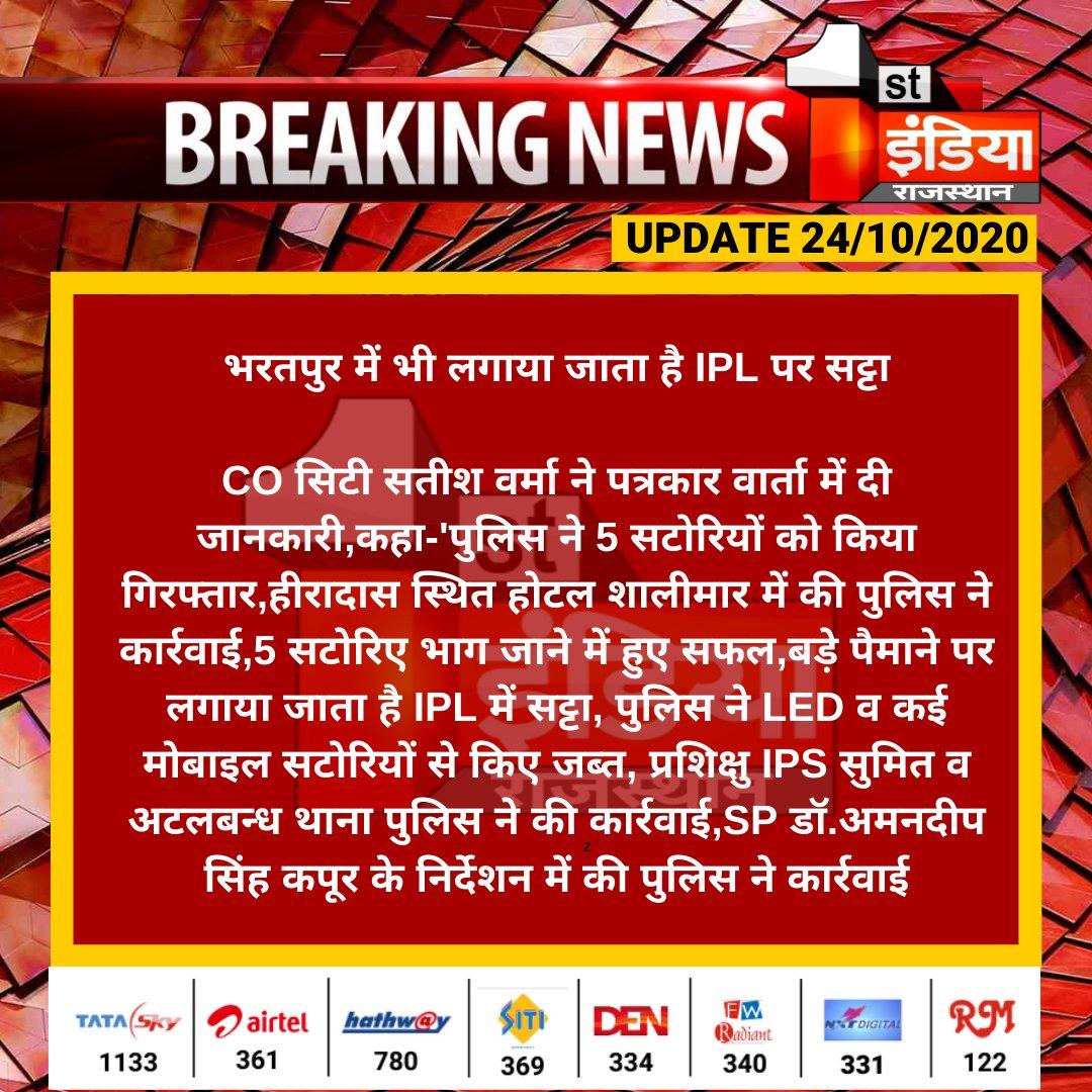 #Bharatpur में भी लगाया जाता है IPL पर सट्टा  CO सिटी सतीश वर्मा ने पत्रकार वार्ता में दी जानकारी,कहा-'पुलिस ने 5 सटोरियों को किया गिरफ्तार,हीरादास स्थित होटल शालीमार में की पुलिस ने कार्रवाई... #RajasthanWithFirstIndia https://t.co/UIu5YnQ93Q