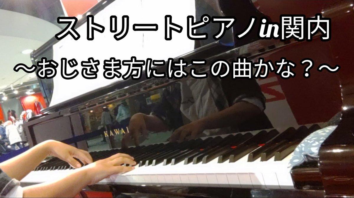 《RT・いいね拡散希望》 本日のYouTube動画です ストリートピアノin関内〜おじさま方にはこの曲かな?〜 https://t.co/plYNhIsQob #ストリートピアノ #関内デビルの泉 #ピアノ #ネットピアニスト なりたい #YouTuber #チャンネル登録お願いします #ピアノ好きな人と繋がりたい https://t.co/FCYA7ajr8Q