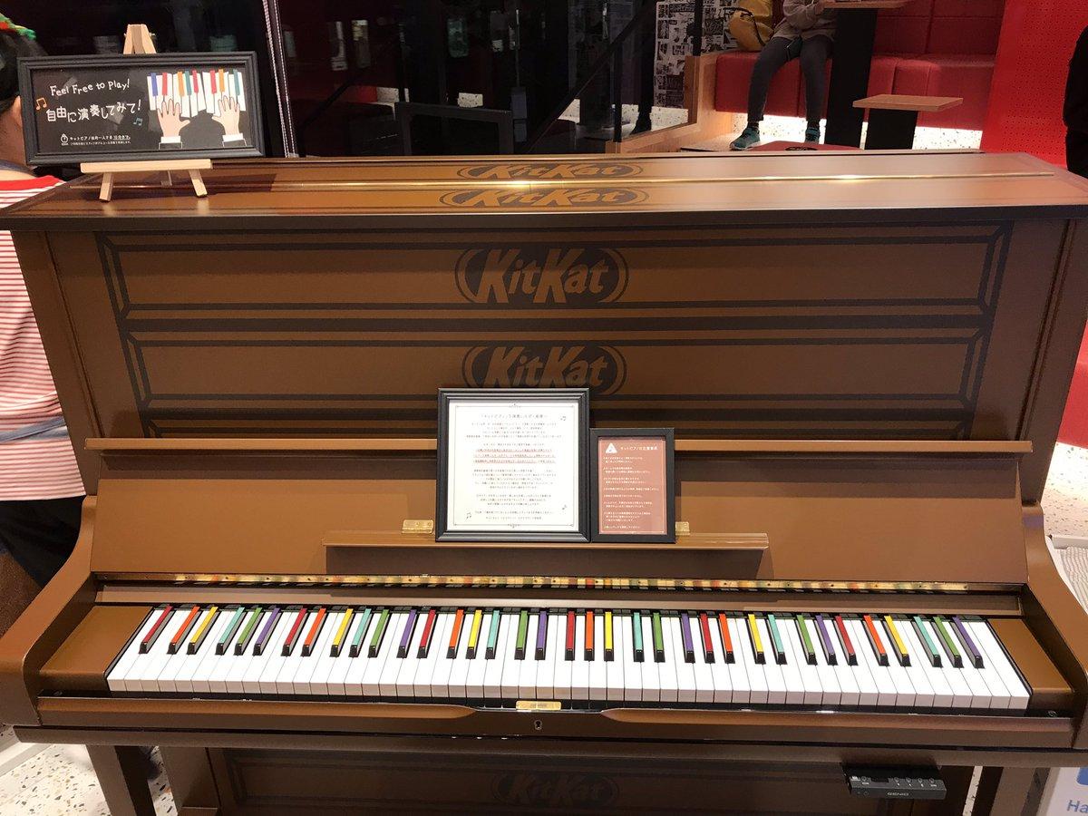渋谷のキットカットショコラトリー@KITKATJapan にキットピアノ。  #キットカット #キットカットショコラトリー #ピアノ https://t.co/0rfXn7FLed