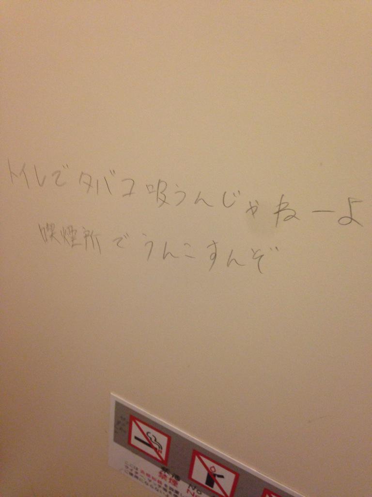 平成史に残るトイレの落書き