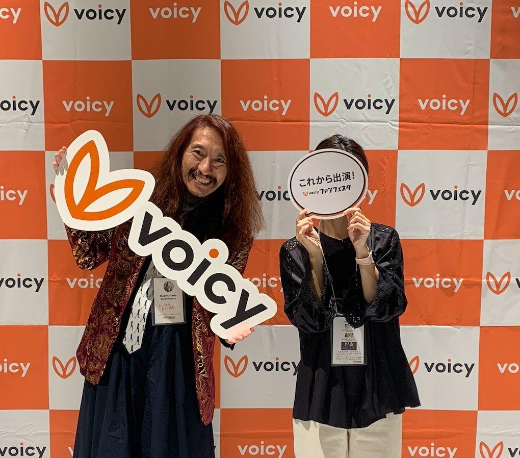 ✨まもなく #Voicyファンフェスタ 出演✨テーマ:会社員卒業。これからどうする?『澤円の深夜の福音ラジオ』Madoka Sawa @madoka510『ワーママはるラジオ』ワーママはる @wa_mamaharu👇視聴はこちら!#声がエンタメになる
