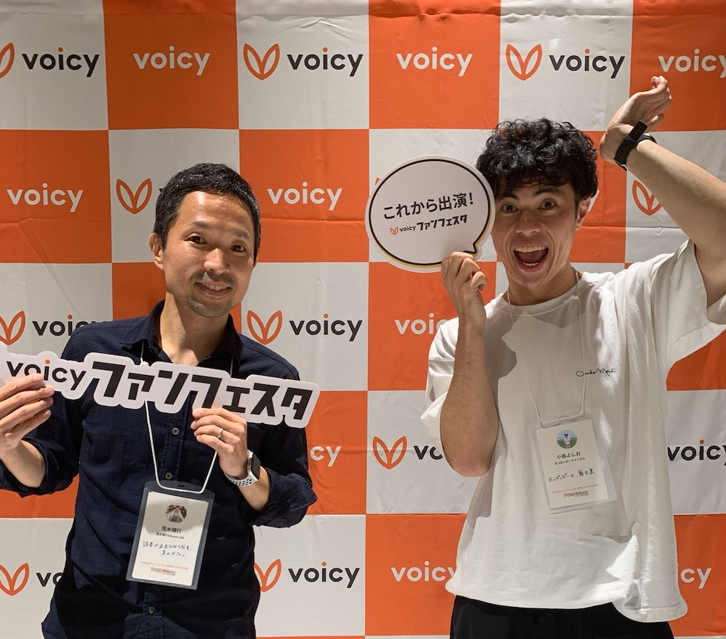 ✨まもなく #Voicyファンフェスタ 出演✨テーマ:子どもといっしょに学ぶには?『荒木博行のbook cafe』荒木博行 @hiroyuki_araki『おっぱっぴーチャンネル』小島よしお @yoshiopiiya👇視聴はこちら!#声がエンタメになる