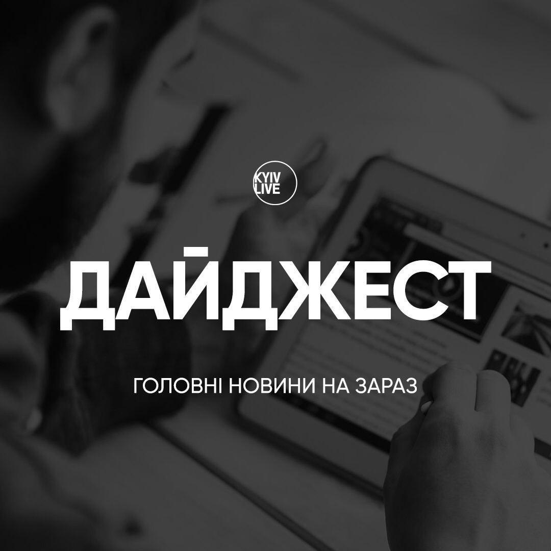 Витрати на опитування Зеленського та відсторонення начальника університету в Харкові: головні новини України та світу  Читайте в Telegram-каналі Kyiv Live – https://t.co/vdHBFXwrO0 https://t.co/tT7Garb25j