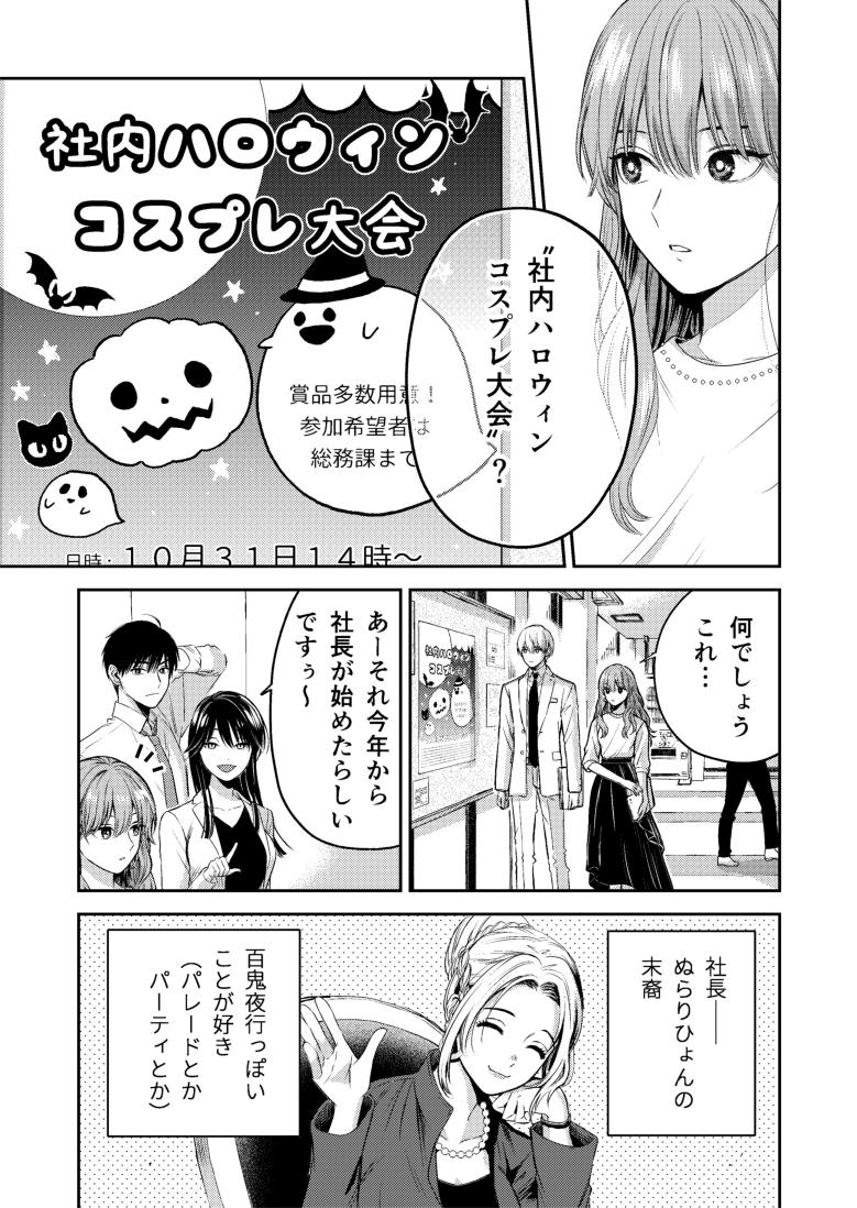【創作漫画】氷属性男子とクールな同僚女子 33(1/5)