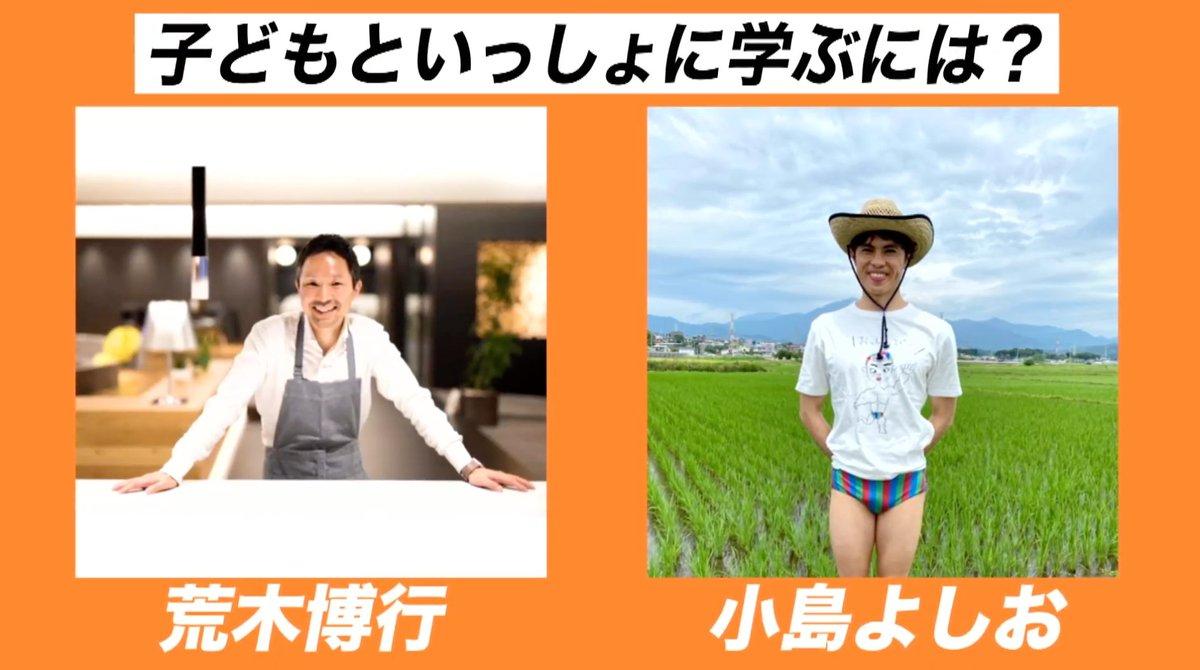 #Voicyファンフェスタ「子供といっしょに学ぶには?」が始まりました。「荒木博行のbook cafe」でおなじみの荒木さん(@hiroyuki_araki)と小島よしおさん(@yoshiopiiya)が登壇です。司会は #ながら日経 木曜の渡辺あやかさん参加無料!視聴チケットはこちらから。