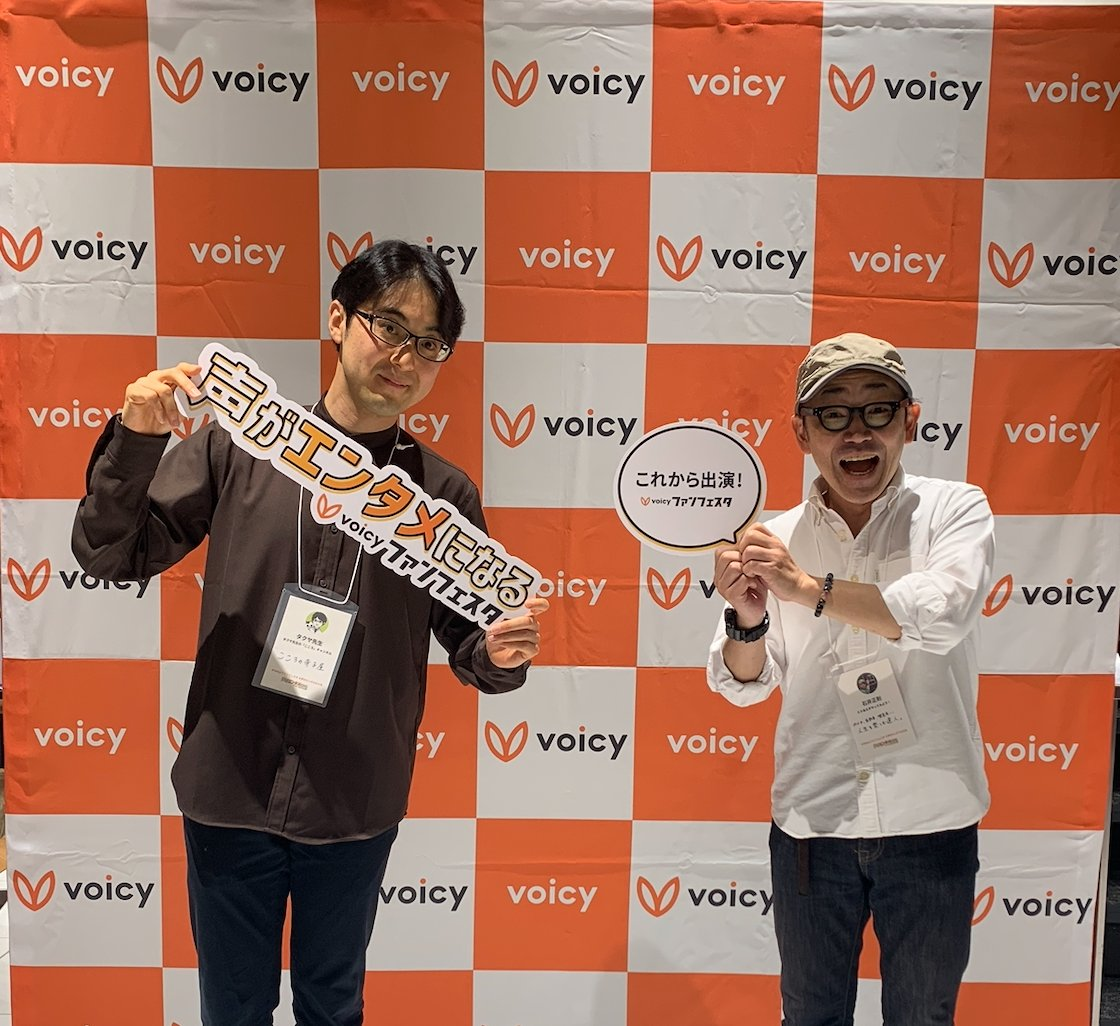 ✨まもなく #Voicyファンフェスタ 出演✨テーマ:人性を楽しむココロとカラダ『タクヤ先生の「こころ」チャンネル』タクヤ先生 @takuyasensei『とりあえずやってみよう!』石井正則 @masanoriishii👇視聴はこちら!#声がエンタメになる