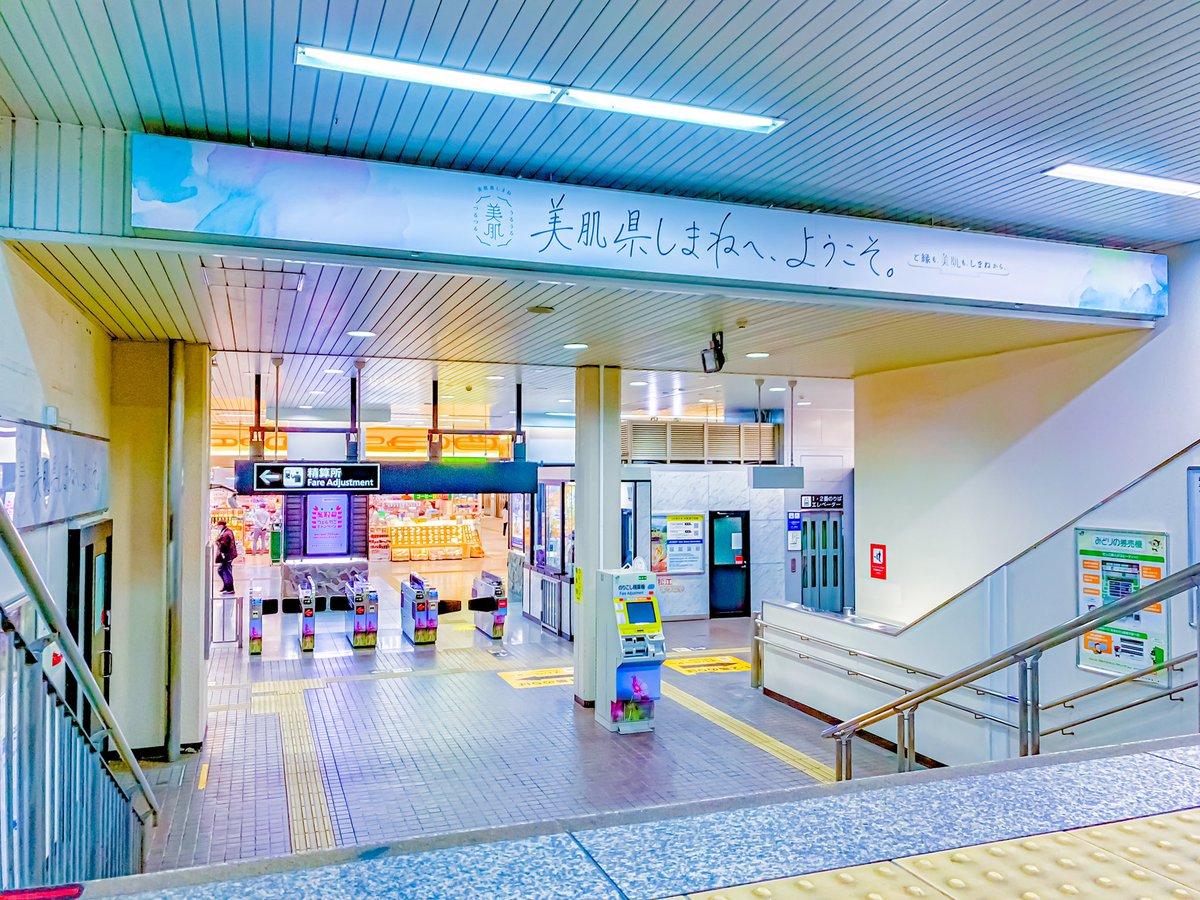 飛行機とバスを乗り継いで、松江駅にやってきました! 改札口の雰囲気が、古き良き平成初頭の高架駅って感じです。  そして、「美肌県しまね」の広告がめっちゃ気になる…… https://t.co/jaksbfJjL8
