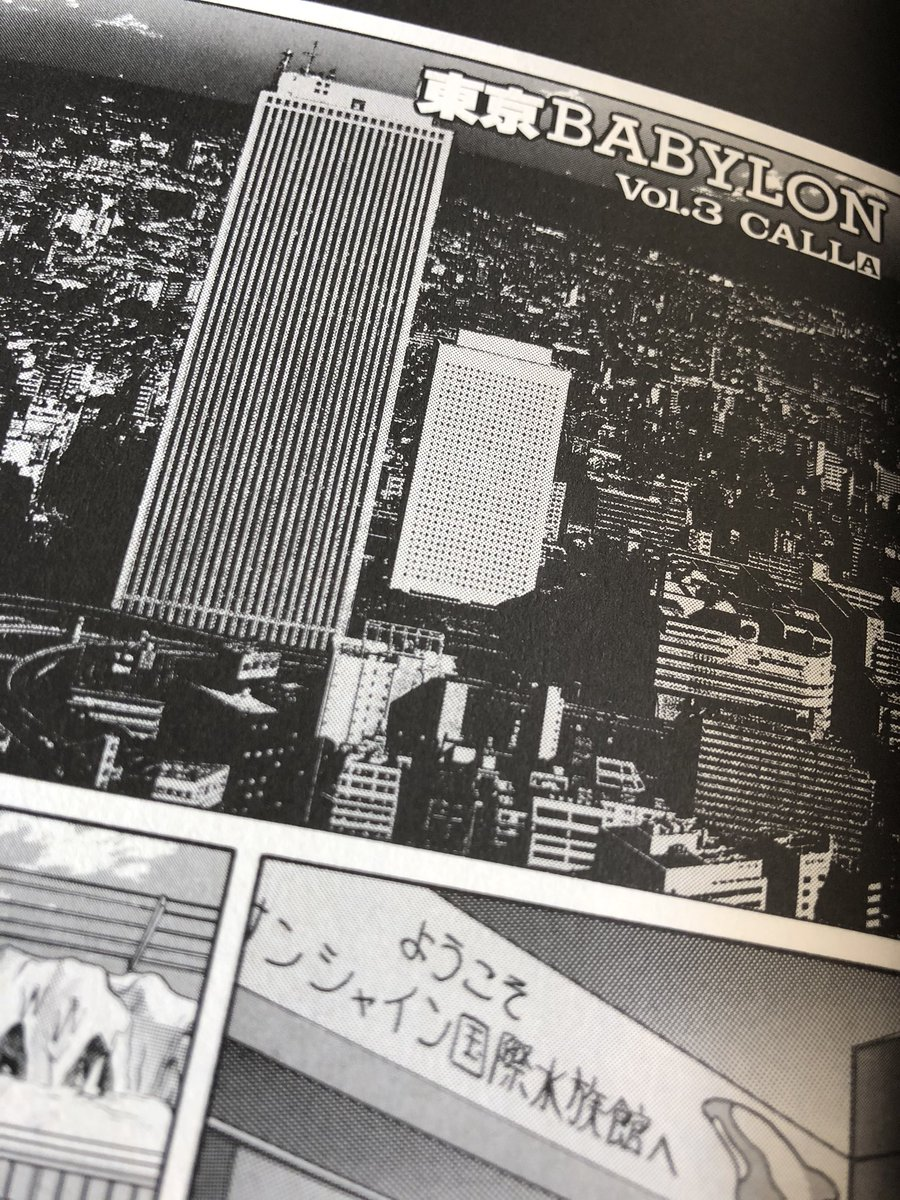 Page of Tokyo Babylon with a big panel showing Sunshine 60 and surrounding area