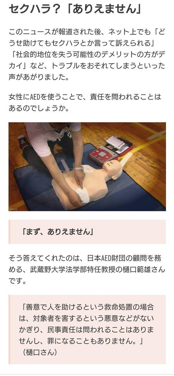 証人 事件 拒否 の 輸血 エホバ