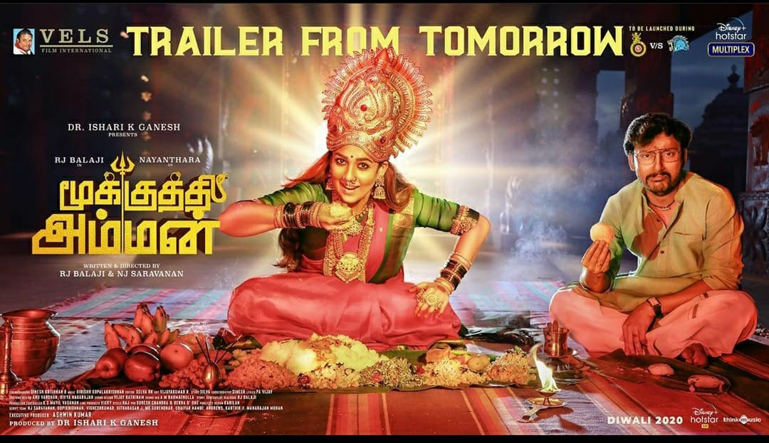 .@VelsFilmIntl's #Nayanthara & @RJ_Balaji Starring #MookuthiAmman Tamil trailer will be launched tomorrow on @StarSportsTamil during #CSKVsRCB match ..!   @DisneyplusHSVIP https://t.co/Gh0gvanebR