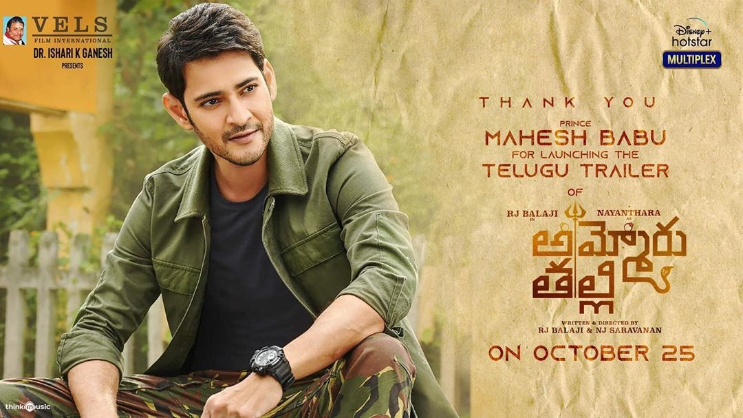 #AmmoruThalli the telugu version of #MookuthiAmman trailer will be lunched by Prince Mahesh Babu @urstrulyMahesh Thank you sir🙏🏻 https://t.co/K6oQ883NzO