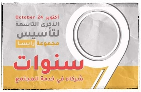 #رابسا .. 9 سنوات ...شركاء في خدمة المجتمع.  #Libya #Ghat #ليبيا #غات https://t.co/3kdCq0aSZv