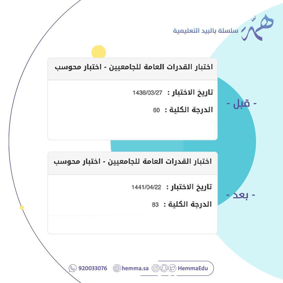 منصة هم ة التعليمية سلسلة بالبيد التعليمية On Twitter اختبار قدرات الجامعيين متاح التسجيل الآن فيه