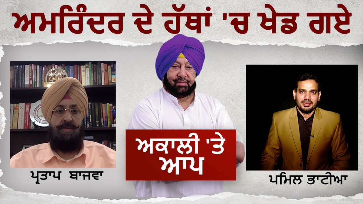 Exclusive Interview: Navjot Sidhu ਵਿਗੜਿਆ ਘੋੜਾ ਅਤੇ Harish Rawat ਮਾਹਿਰ ਟ੍ਰੇਨਰ : Pratap Bajwa  #NavjotSinghSidhu #PratapBajwa #HarishRawat #Congress #PunjabCongress #CaptainAmarinderSingh #PunjabCM #ShiromaniAkaliDal @BhatiaPamil   https://t.co/rdyhfrhAgN https://t.co/7kGryy7JRk