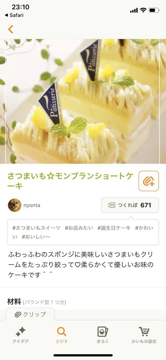 @nosumama69 さつまいもタルトで検索したらこんな美味しそうなの出てきてしまって😭材料は作れないこともないけど技術面が…