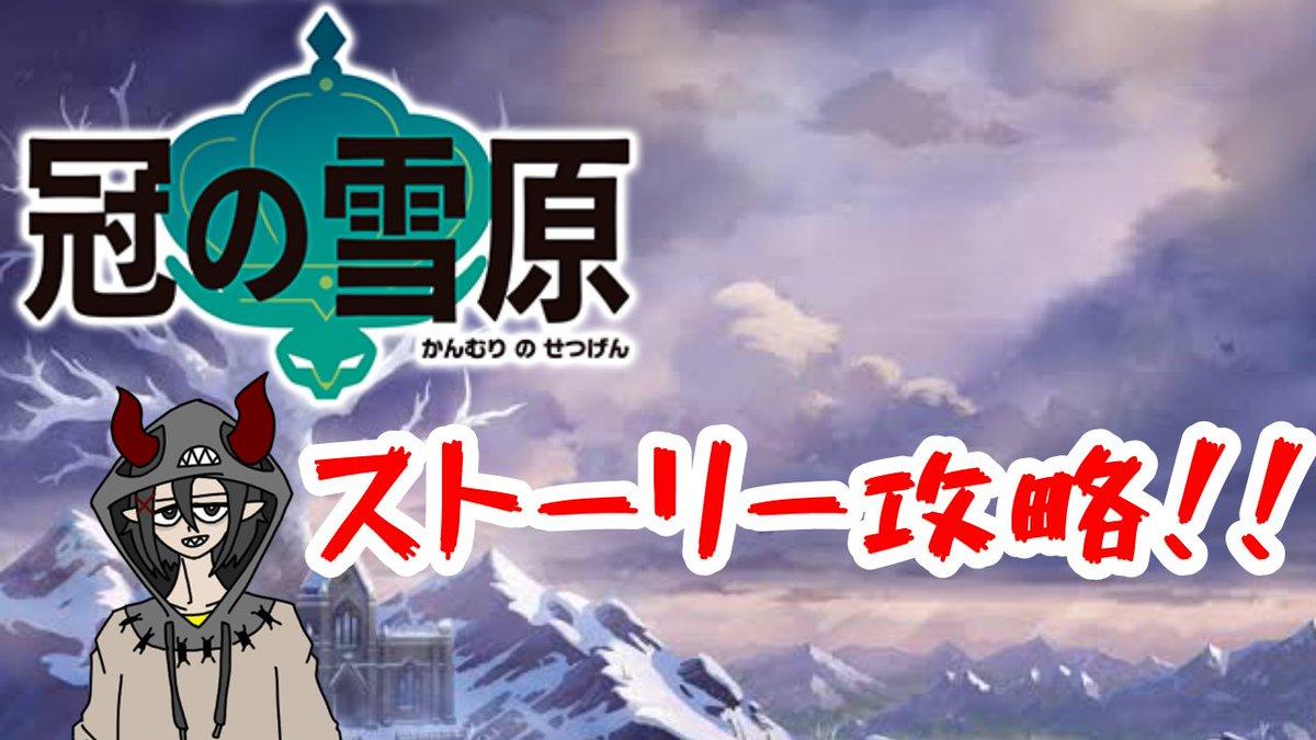 【そばがライブ】冠の雪原初見攻略!!!!【ポケモン剣盾】  @YouTubeより始まったぜ!!!!(2回目)