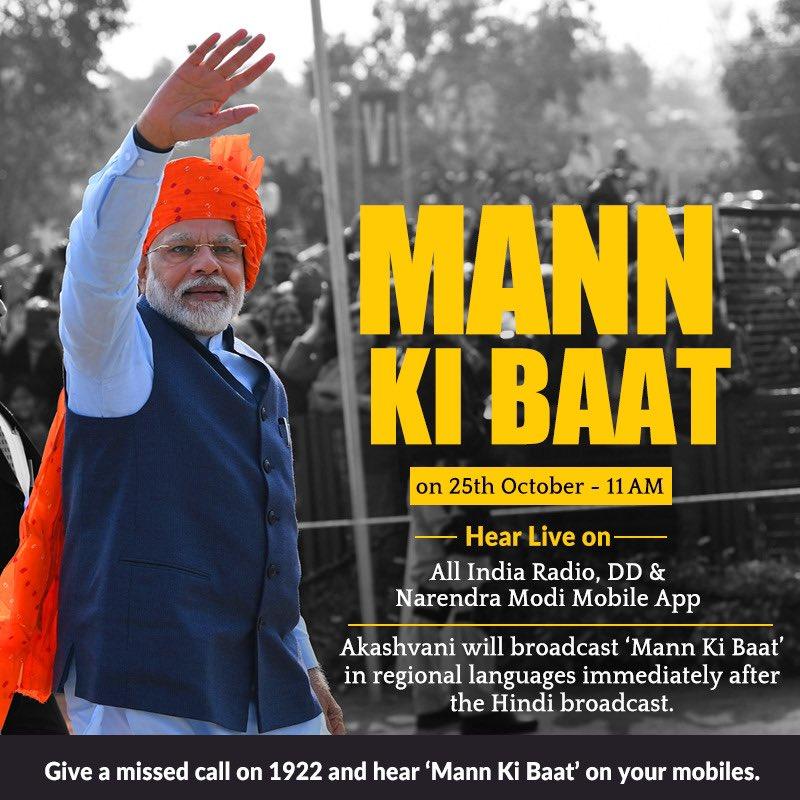Tune in at 11 AM tomorrow. #MannKiBaat https://t.co/XJQhA8KaFs