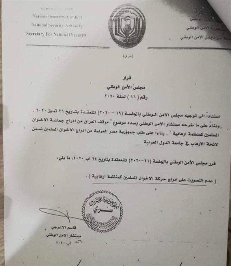 Iraq rejects Egypt's formal request to classify Muslim Brotherhood as a terrorist organization.
