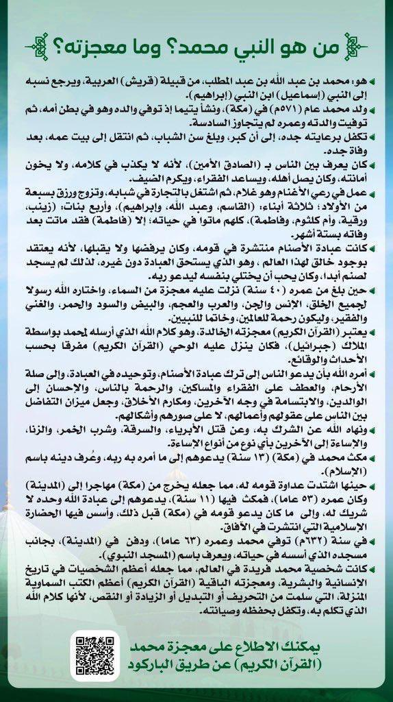 من هو النبي محمد ﷺ؟ Who is the Prophet Muhammad? Qui est le prophète Muhammad Quién es el profeta Mahoma?  #إلا_رسول_الله #France #Fransa #ProphetMuhammad #Islam https://t.co/h16JpaoVmE
