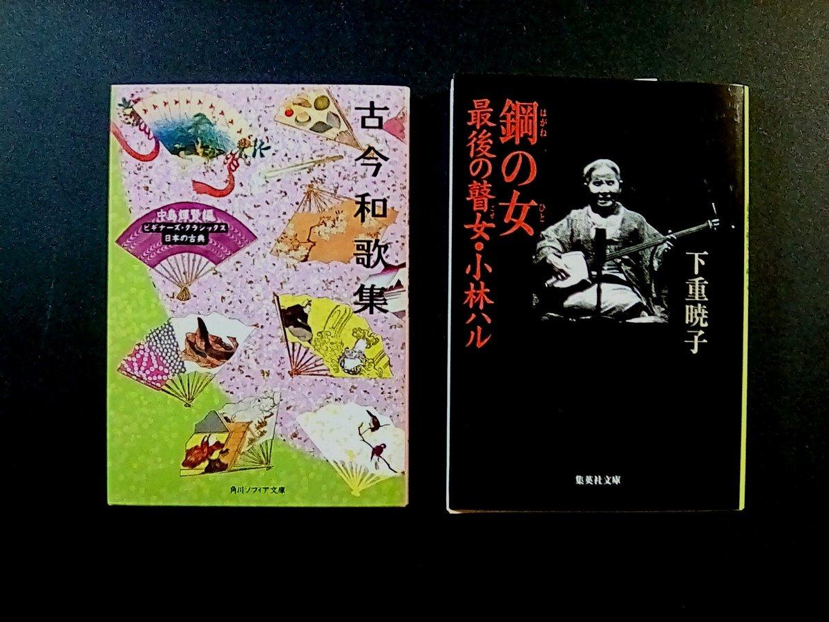 "Ikki(一輝)-UT on Twitter: ""I finished reading an ancient tanka ..."