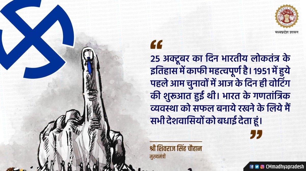 CMMadhyaPradesh photo