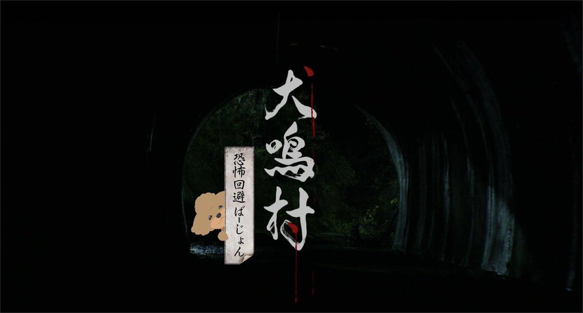 『犬鳴村』の恐怖回避ばーじょん観てるけど、冒頭からもうすでにめちゃくちゃ面白い。