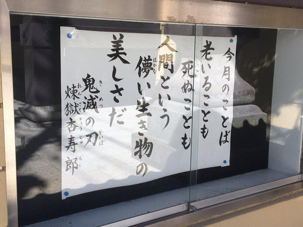 いつかはすると思ったけど、やりやがった西本願寺。#鬼滅の刃 #煉獄杏寿郎