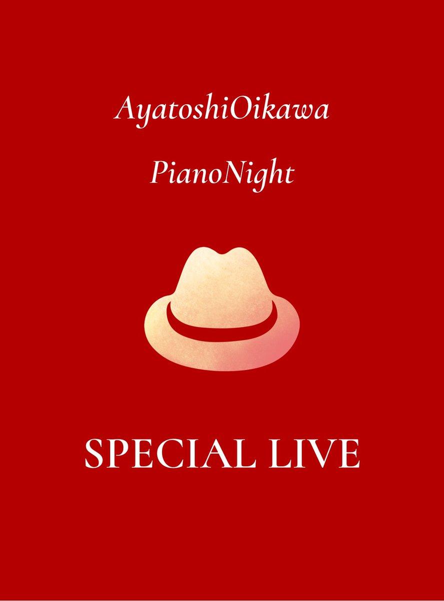 アメブロを投稿しました。緊急告知!本日21時!!【追川礼章ピアノナイト Special Live vol.2】へのご招待#追川礼章
