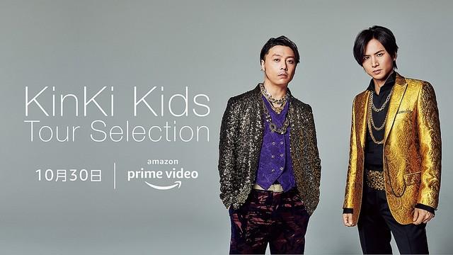 【30日から】KinKi Kids映像13作がAmazonプライム・ビデオで独占配信KinKi Kidsのコンサートと、堂本光一、堂本剛それぞれのソロコンサートを合わせた合計13作品。初映像化の作品も含まれる。