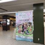 Image for the Tweet beginning: ただいま!どれみちゃん♪ (近鉄奈良駅) #魔女見習いをさがして #おジャ魔女どれみ