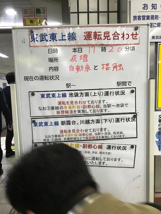 状況 上線 運行 東武 東