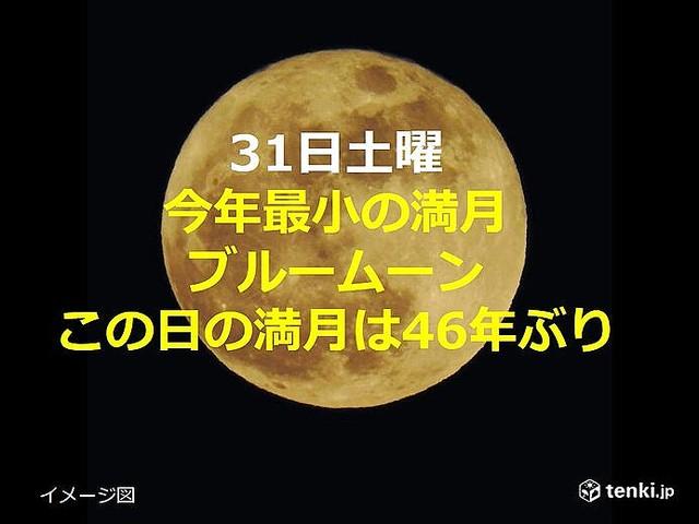 【レア要素】31日土曜は「ブルームーン」今月2回目の満月また、「今年最も小さく見える満月」であり、さらに10月31日に満月になるのは、1974年以来、46年ぶりとなる。