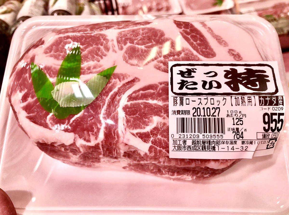 精肉コーナーよりは晩ご飯にぴったり❗️❗️肩ロースブロック焼き豚にしてもおいしいです🤩レシピはこちらです参考にしてみてはいかがでしょうか❗️❗️