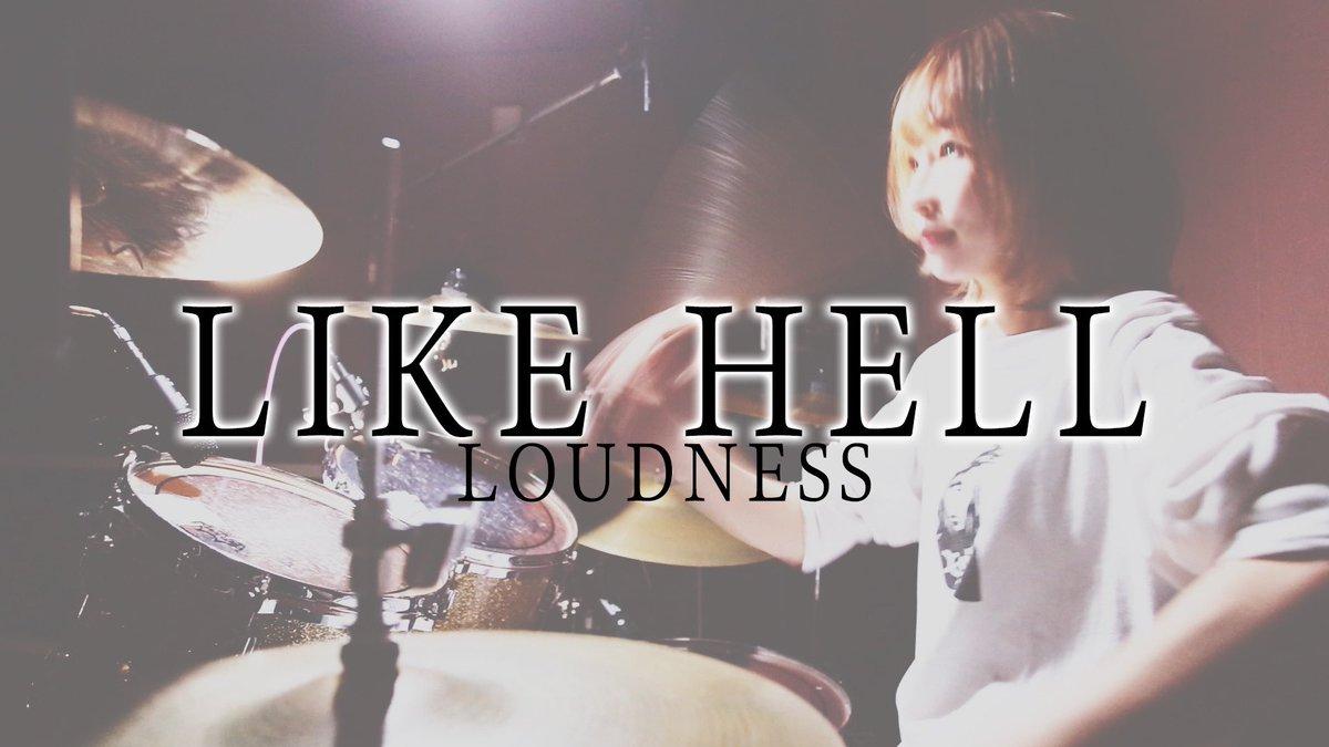 おはようございます🌸本日22時にYouTubeにてプレミア配信します😊🔥今回はLOUDNESSの「LIKE HELL」を叩いてみました!お待ちしております‼️